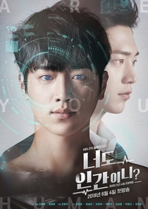 Are You Human? - Poster / Capa / Cartaz - Oficial 2
