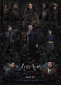 Along With the Gods: The Last 49 Days - Poster / Capa / Cartaz - Oficial 4