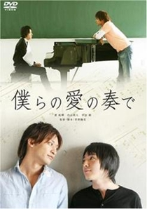 Bokura no Ai no Kanade - Poster / Capa / Cartaz - Oficial 1