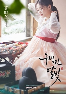 Moonlight Drawn by Clouds - Poster / Capa / Cartaz - Oficial 4