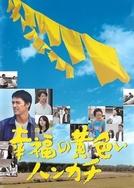 Shiawase no Kiiroi Hankachi (幸福の黄色いハンカチ)