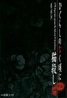 Higurashi no Naku Koro ni Nekogoroshi-hen (ひぐらしのなく頃に 猫殺し編)