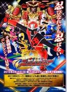 Shuriken Sentai Ninninger (手裏剣戦隊ニンニンジャー)