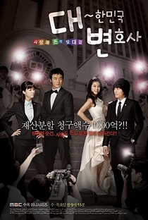 The Lawyers of The Great Republic Korea - Poster / Capa / Cartaz - Oficial 1