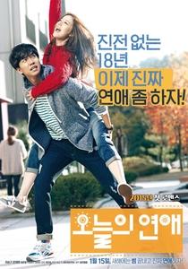 Love Forecast - Poster / Capa / Cartaz - Oficial 1