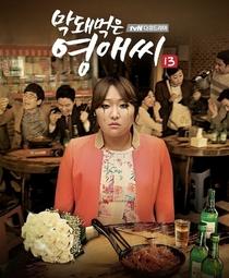 Ugly Young-A (13ª Temporada) - Poster / Capa / Cartaz - Oficial 2