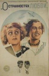 Sobre as estranhezas do amor - Poster / Capa / Cartaz - Oficial 1