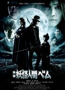 Yokai Ningen Bem - Movie (Yokai Ningen Bem - Movie)