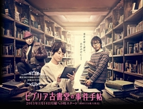 Biblia Koshodou no Jiken Techou - Poster / Capa / Cartaz - Oficial 2