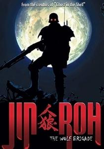 Jin Roh - Poster / Capa / Cartaz - Oficial 6