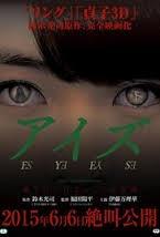 Olhos - Poster / Capa / Cartaz - Oficial 1