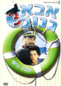 Skipper 3 - Poster / Capa / Cartaz - Oficial 1