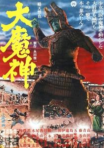 A Volta dos Monstros Gigantes - Poster / Capa / Cartaz - Oficial 2