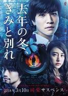 Kyonen no Fuyu, Kimi to Wakare (去年の冬、きみと別れ)