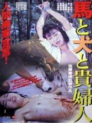 Horse-Woman-Dog - Poster / Capa / Cartaz - Oficial 1