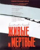 Os Vivos e os Mortos (Zhivye i myortvye)