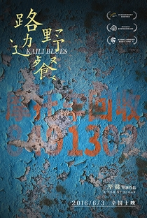 Kaili Blues - Poster / Capa / Cartaz - Oficial 4