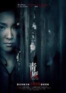 Nightmare (Qing Yan)