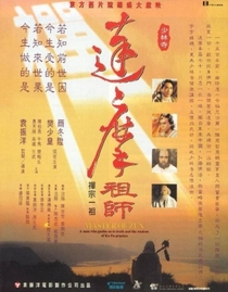 Bodhidharma - Master of Zen - Poster / Capa / Cartaz - Oficial 1