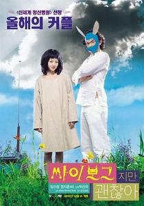 Eu Sou um Cyborg, e Daí? - Poster / Capa / Cartaz - Oficial 7