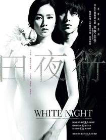 White Night - Poster / Capa / Cartaz - Oficial 9