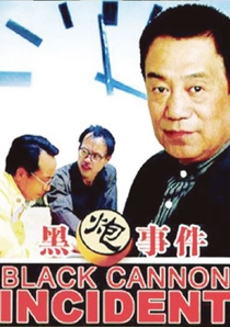 The Black Cannon Incident - Poster / Capa / Cartaz - Oficial 3