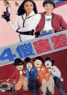 The Four Sheepish Dummies (Si sha hai xiu)