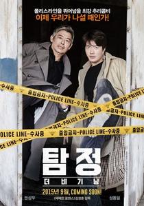 The Accidental Detective - Poster / Capa / Cartaz - Oficial 3