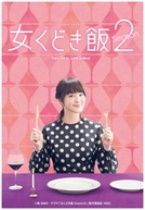 Onna Kudokimeshi Season 2 (女くどき飯 Season 2)