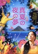 Sonho de Uma Noite de Verão (Manatsu no Yo no Yume)