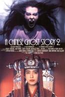 A Chinese Ghost Story II (Sien nui yau wan II yan gaan do)