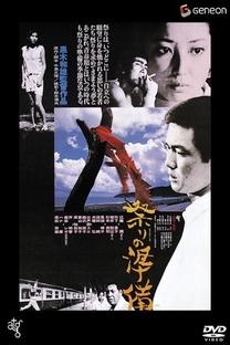 Matsuri no Junbi - Poster / Capa / Cartaz - Oficial 1