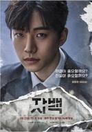 Confession (Jabaek Hangul: 자백)