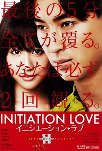 Initiation Love - Poster / Capa / Cartaz - Oficial 1