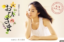 Ohisama - Poster / Capa / Cartaz - Oficial 2