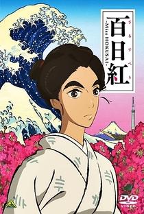 Sarusuberi: Miss Hokusai - Poster / Capa / Cartaz - Oficial 5