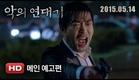 '악의 연대기' 메인 예고편