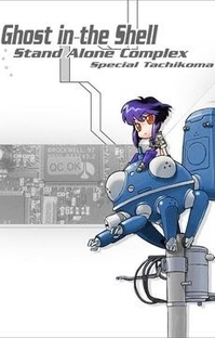 Ghost in the Shell - Tachikomatic Days - Poster / Capa / Cartaz - Oficial 1