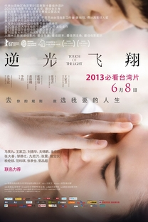 Touch of the Light - Poster / Capa / Cartaz - Oficial 9