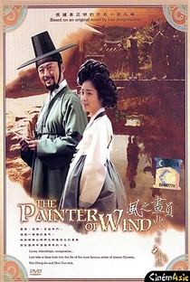 The Painter of the Wind - Poster / Capa / Cartaz - Oficial 9