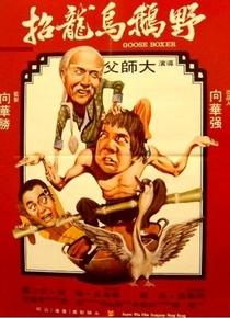 Goose Boxer - Poster / Capa / Cartaz - Oficial 3