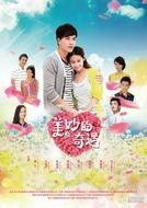 Wonderful Spring (Mei Miao De Chun Tian Qiu Tian)