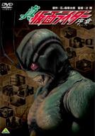 Shin Kamen Rider (Shin Kamen Rider: Prologue)