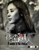 A Woman in the Shadow (Ye Mo Ren)