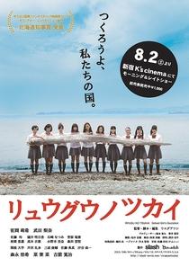 Ryugu no Tsukai - Poster / Capa / Cartaz - Oficial 1