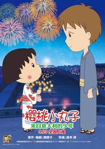 Chibi Maruko Chan - A Boy from Italy - Poster / Capa / Cartaz - Oficial 17