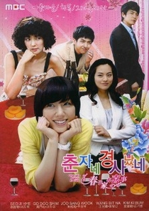Chun Ja's Happy Events / Chunja's Special Day  - Poster / Capa / Cartaz - Oficial 1