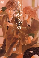 Chihayafuru OVA (ちはやふる2 わがみよにふるながめせしまに)