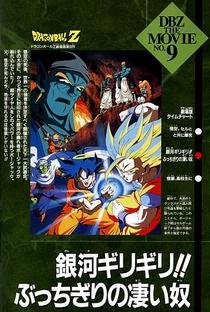 Dragon Ball Z 9: A Batalha nos Dois Mundos - Poster / Capa / Cartaz - Oficial 4