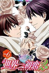 Sekaiichi Hatsukoi (2ª Temporada) - Poster / Capa / Cartaz - Oficial 6